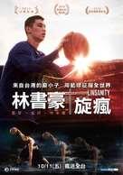 Linsanity - Taiwanese Movie Poster (xs thumbnail)
