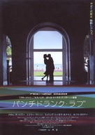 Punch-Drunk Love - Japanese poster (xs thumbnail)