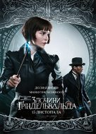 Fantastic Beasts: The Crimes of Grindelwald - Ukrainian Movie Poster (xs thumbnail)