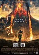 Pompeii - Taiwanese Movie Poster (xs thumbnail)
