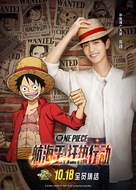 One Piece: Stampede - Chinese Movie Poster (xs thumbnail)