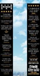 The Walk - South Korean Movie Poster (xs thumbnail)