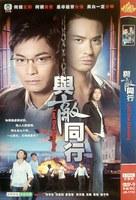 """Yu dik tung heng"" - Hong Kong Movie Cover (xs thumbnail)"