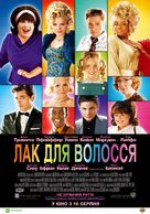 Hairspray - Ukrainian Movie Poster (xs thumbnail)