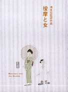 Anma to onna - Japanese DVD movie cover (xs thumbnail)