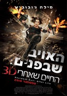 Resident Evil: Afterlife - Israeli Movie Poster (xs thumbnail)