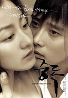 Jungdok - South Korean Movie Poster (xs thumbnail)