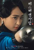 """Miseuteo Shunshain"" - South Korean Movie Poster (xs thumbnail)"