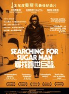 Searching for Sugar Man - Hong Kong Movie Poster (xs thumbnail)