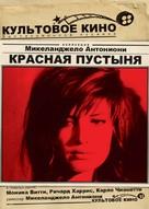 Il deserto rosso - Russian DVD cover (xs thumbnail)