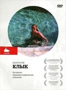 Kynodontas - Russian Movie Cover (xs thumbnail)