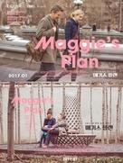 Maggie's Plan - South Korean Movie Poster (xs thumbnail)