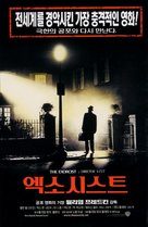 The Exorcist - South Korean Movie Poster (xs thumbnail)