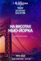 In the Heights - Ukrainian Movie Poster (xs thumbnail)