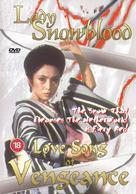 Shura-yuki-hime: Urami Renga - British DVD cover (xs thumbnail)