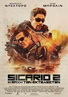 Sicario: Day of the Soldado - Greek Movie Poster (xs thumbnail)