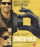 Flypaper - Russian Blu-Ray movie cover (xs thumbnail)