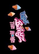 Bratz: Babyz the Movie - Logo (xs thumbnail)