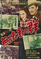 Dodge City - Japanese Movie Poster (xs thumbnail)