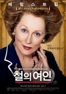 The Iron Lady - South Korean Movie Poster (xs thumbnail)