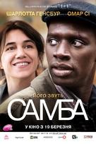 Samba - Ukrainian Movie Poster (xs thumbnail)