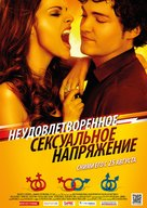 Tensión sexual no resuelta - Russian Movie Poster (xs thumbnail)