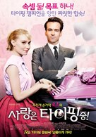 Populaire - South Korean Movie Poster (xs thumbnail)