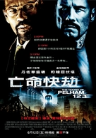 The Taking of Pelham 1 2 3 - Taiwanese Movie Poster (xs thumbnail)