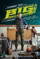 Taai si hing - Hong Kong Movie Poster (xs thumbnail)