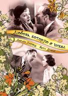 It's Love I'm After - Russian Movie Cover (xs thumbnail)