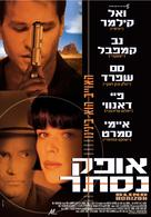 Blind Horizon - Israeli Movie Poster (xs thumbnail)