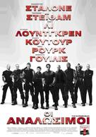 The Expendables - Greek Movie Poster (xs thumbnail)