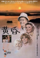On Golden Pond - Japanese Movie Poster (xs thumbnail)