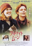 Stepmom - Japanese Movie Poster (xs thumbnail)