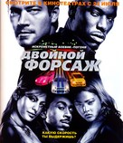 2 Fast 2 Furious - Russian Blu-Ray cover (xs thumbnail)