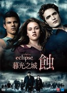 The Twilight Saga: Eclipse - Taiwanese Movie Cover (xs thumbnail)