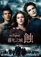 The Twilight Saga: Eclipse - Taiwanese Movie Cover (xs thumbnail)