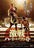 Ji Zhan - Japanese DVD cover (xs thumbnail)