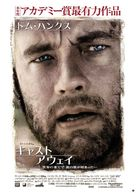 Cast Away - Japanese Movie Poster (xs thumbnail)