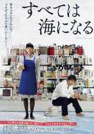 Subete wa umi ni naru - Japanese Movie Poster (xs thumbnail)