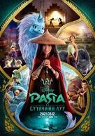 Raya and the Last Dragon - Mongolian Movie Poster (xs thumbnail)