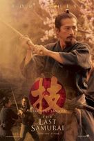 The Last Samurai - Teaser movie poster (xs thumbnail)