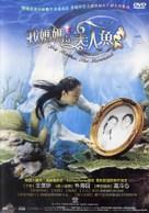 Ineo gongju - Taiwanese DVD cover (xs thumbnail)