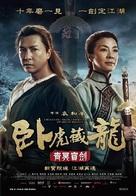 Crouching Tiger, HIdden Dragon: Sword of Destiny - Hong Kong Movie Poster (xs thumbnail)