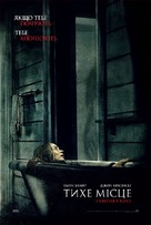 A Quiet Place - Ukrainian Movie Poster (xs thumbnail)