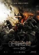 Conan the Barbarian - Taiwanese Movie Poster (xs thumbnail)