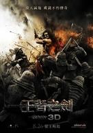 Conan the Barbarian - Taiwanese Movie Poster (xs thumbnail)