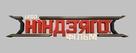 The Lego Ninjago Movie - Ukrainian Logo (xs thumbnail)