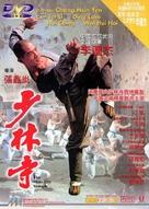 Shao Lin si - Hong Kong DVD cover (xs thumbnail)