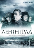 Leningrad - Ukrainian Movie Poster (xs thumbnail)